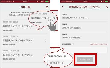RUN PASSコード